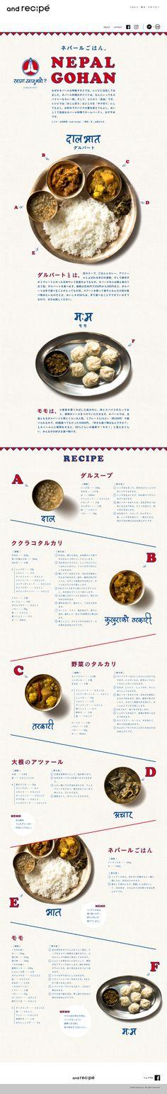 ネパールごはん。| and recipe Web Banner Design, Menu Design, Site Design, Food Design, Layout Design, Menu Book, Editorial Design, Graphic Design, Curry