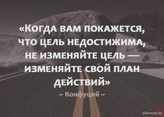 Когда вам покажется, что #цель недостижима, не изменяйте цель - изменяйте свой #план действий  #Конфуций  #мотивация #успех #действуй #вперед #продвижение #вебмаркетинг
