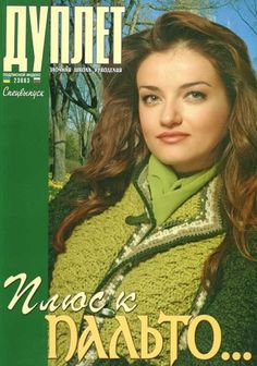 Duplet Special XL Release Coats PLUS Russian KNIT AND CROCHET patterns