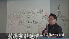 성공의기초5단계 - 비즈니스 스쿨 2 서포트그룹