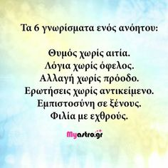 Feeling Loved Quotes, Greek Quotes, Wise Words, Me Quotes, Feelings, Learning, Girls, Life, Toddler Girls
