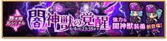 マーベラス、『剣と魔法のログレス いにしえの女神』で火属性の最上位武器「阿修羅の魔神器」を追加 イベント「狂気のシルフ城」も開催   Social Game Info