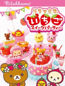 cuteminis - online miniatures store (Rilakkuma, Strawberry Party)