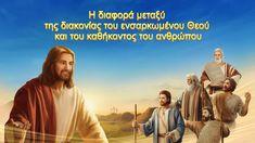 Η διαφορά μεταξύ της διακονίας του ενσαρκωμένου Θεού και του καθήκοντος ...