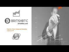 +++ #BritishBTC #Как сделать депозит #Биткоин