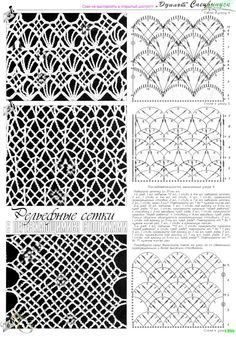"Photo from album ""Leto 3 polotna,kajma"" on Yandex. Thread Crochet, Knit Or Crochet, Filet Crochet, Crochet Motif, Doilies Crochet, Crochet Instructions, Crochet Diagram, Crochet Chart, Crochet Stitches Patterns"