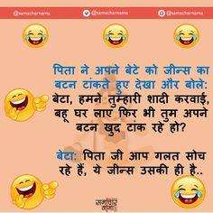 #Jokes #HindiJokes #KeepLaughing #SamacharNama