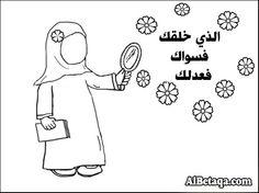 سلسة التلوين للطفل المسلم Islam For Kids, Islamic Studies, Islamic Teachings, Learning To Write, Ramadan, Writing, School, Crafts, Fictional Characters