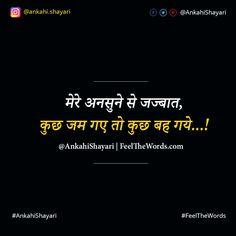मेरे अनसुने से जज्बात  #LoveShayari #FeelTheWords #AnkahiShayari #2LineShayari #Shayari