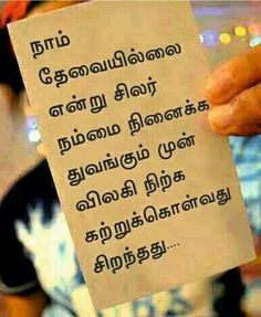 Tamil True Love Quotes Images For Facebook : images about Tamil quotes on Pinterest Quotes for happy life, Quote ...