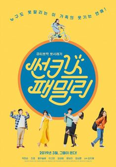 """[Photo] First Poster Added for the Upcoming """"Sun-Kissed Family"""" Film Poster Design, Poster Design Layout, Graphic Design Posters, Graphic Design Inspiration, Page Design, Web Design, Typography Logo, Lettering, Yoon Bora"""