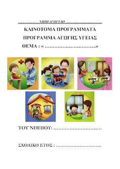 dreamskindergarten Το νηπιαγωγείο που ονειρεύομαι !: Οργανώνοντας το φάκελο του νηπίου: Εξώφυλλα για καινοτόμα προγράμματα αγωγής υγείας Imaginative Play, Coloring Pages, Illustrations, Cover, Health, Creative, Blog, Kids, Pictures