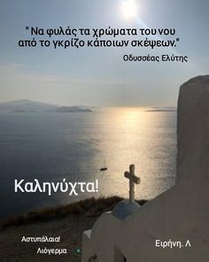Live Laugh Love, Good Night, Greek, Gifs, Backgrounds, Poetry, Thoughts, Sayings, Quotes