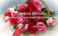 03 Ιουνίου 2018 : Των Αγίων Πάντων, Οσίας Ιερίας, Αγίου Υπατίου μάρτυρος ....Eυχές σε εικόνες για τους εορτάζοντες και εορτάζουσες σήμερα......giortazo.gr - Giortazo.gr Name Day, Floral Wreath, Wreaths, Blog, Decor, Floral Crown, Decoration, Door Wreaths, Saint Name Day