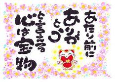 招福猫ギャラリー Self Realization, Famous Quotes, Healing, Inspirational Quotes, Messages, Words, Japanese Phrases, Famous Qoutes, Life Coach Quotes
