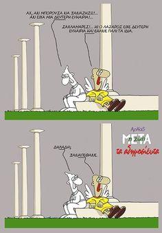Funny Cartoons, Funny Quotes, Humor, Illustration, Funny Stuff, Greek, Smile, Comics, Humour