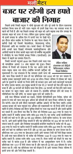 Date of Coverage Appeared: 23-02-2015 Publication: Dainik Jagran Headline: Equity Market Authored Article Edition: Indore & Bhopal Language: Hindi Page No.: 8