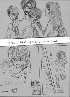 escaflownedragonheart:  A page of a nice short story for Van's birthday. By S氏。