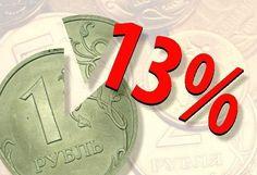 В России начнут взыскивать налоги за долги, операторы связи уведомляют клиентов  Подробнее http://nversia.ru/news/view/id/101815 #Саратов #СаратовLife