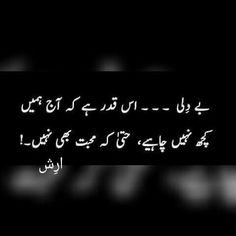 344 Best Shayeri Sad Images In 2019 Urdu Quotes Manager Quotes