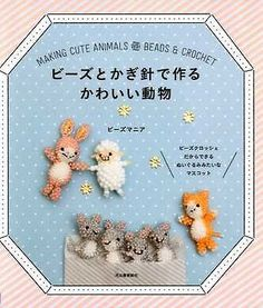 Making Cute Animals with Beads and Crochet - Japanese Craft Book