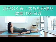 足むくみ解消・太ももの前張り改善ヨガ(10分) - YouTube