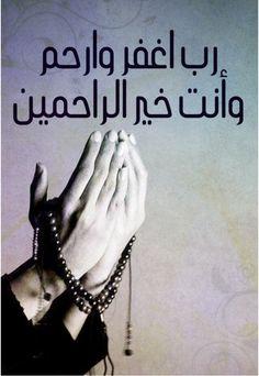 رب اغفر وارحم وأنت خير الراحمين