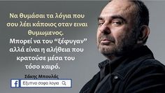 Great Words, Wise Words, Book Quotes, Me Quotes, Silly Quotes, Funny Greek, Funny Times, Special Quotes, Greek Quotes