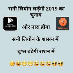 Sunny Leone non veg hindi adult jokes Funny Insults, Funny Jokes, Romantic Jokes, New Year Jokes, Facebook Jokes, Doctor Jokes, Student Jokes, Marriage Jokes, Veg Jokes