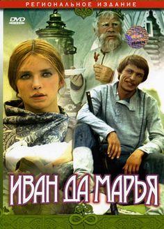 Иван да Марья (Ivan da Mariya) 1974 год