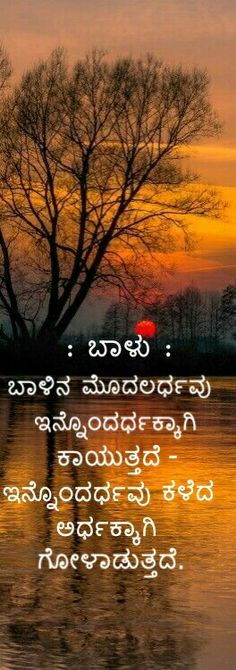 455 Awesome ನಡಮತತಗಳ Kannada Quotes Images