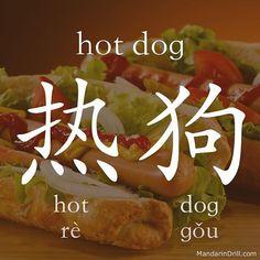 热狗 HOT DOG As you can see the Chinese has actually imported the literal meaning of the word :) Bon appétit! ps: sorry, we made a typo in the previous post (deleted it) #hotdog #rebus #chinese #china #calligraphy #hsk