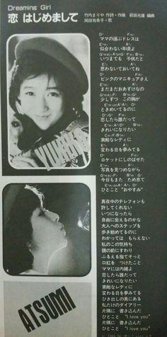 岡田有希子 DUNK記事 1985年1月号 恋 はじめまして歌詞