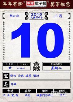 《農民曆小幫手》國曆三月十日