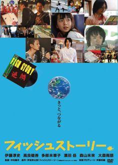 『フィッシュストーリー』は、伊坂幸太郎による日本の短編小説作品。および表題作として所収の短編集。  また、映画『アヒルと鴨のコインロッカー』を手がけた中村義洋監督をはじめ、同じ制作スタッフにより2009年に同名の映画作品として公開された。