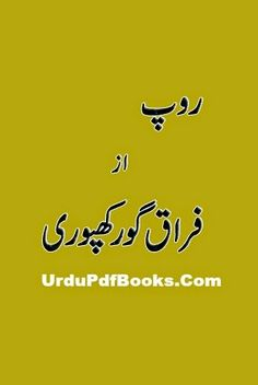 Roop by Firaq Gorakhpuri Urdu Poetry Book Pdf