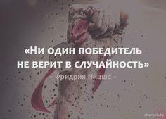 Ни один #победитель не верит в #случайность Фридрих #Ницше #мотивация #цитаты #цель #успех #достижения #стремление #вперед #вебмаркетинг
