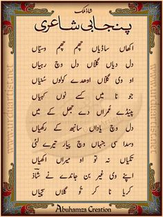 Punjabi Poetry, Poetry Lines, Sufi, Poetry Quotes, Quotations, Poems, Bullet Journal, Girl Face, Islam