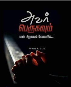 Bible Words In Tamil, Bible Words Images, Prayer Verses, Bible Verses, Bible Study Notebook, Christ In Me, Bible Promises, Bible Verse Wallpaper, Trust God