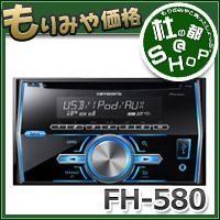 【在庫有】カロッツェリア FH-580 CD/USB/チューナーメインユニット 【カーオーディオ 2DIN】【送料サイズPP】【楽天市場】