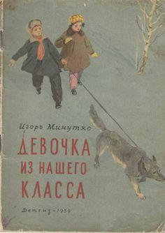 Old Children's Books, Antique Books, Vintage Books, Soviet Art, Book Posters, Starling, Book Illustration, Traditional Art, Childrens Books