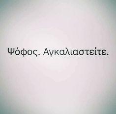Words Quotes, Sayings, Greek Quotes, Say Something, Word Porn, Funny Photos, Lyrics, Jokes, Advice