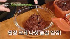 집밥 백선생 만능된장 레시피 : 백주부 만능된장 만드는법 (집밥 백선생2 다된장 만들기 / 백종원 다된장 만드는방법) - BMSJ Korean Food, Pudding, Beef, Breakfast, Desserts, Morning Coffee, Korean Cuisine, Custard Pudding, Deserts
