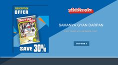 Samanya Gyan Darpan Magazine Subscription for Two Years by Ordinary Post with 30% off.