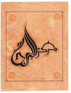 Indo Islamic Arabic Fine Kalma Calligraphy Wall Art Decor Allah Art Islamic Decor Unique Gift