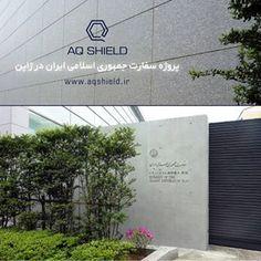 پروژه سفارت جمهوری اسلامی ایران در ژاپن توسط تیم AQ Shield #AQSHIELD #Nano #nanocoating #نانو #پوشش #عایق #ساختمان #سطح #ژاپن