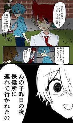 Boy Drawing, Cute Anime Boy, Vocaloid, Cute Boys, Boy Bands, Manga, Drawings, Twitter, Cute Teenage Boys