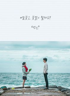 OST로 보는 도깨비 명대사 Wise Quotes, Movie Quotes, Famous Quotes, Goblin Kdrama Quotes, Goblin Korean Drama, Drama Tv Shows, Korean Quotes, Book Posters, Art Projects
