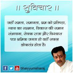 P.P. Bhaiyyu Maharaj  सुविचार ll