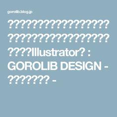 整列基準の変更問題に終止符を!アートボード基準のまま等間隔に分布させる方法(Illustrator) : GOROLIB DESIGN - はやさはちから -